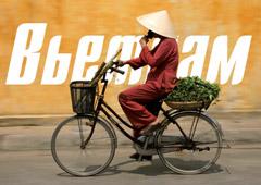 Туры во Вьетнам: почему так скучно?