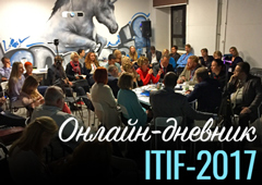 Онлайн-дневник ITIF-2017