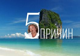 5 причин поехать летом в Азию