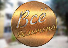 В Сочи открылся бюджетный отель на «Всё включено»