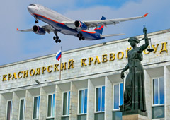 Красноярский суд засудил «Аэрофлот»