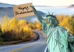 Виза в США – 2017: обходные пути