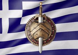 Трофеи из Греции