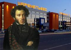 Куда полетел бы Пушкин из Шереметьево?