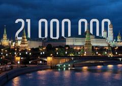 Резиновая Москва