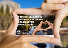 Американский нацпарк попал в рекламу Русского географического общества