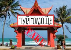 Турпомощь в Таиланде оказалась фейком
