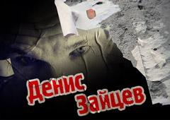 Кто такой Денис Зайцев?
