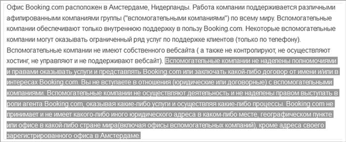 За что в ответе Booking.сom?