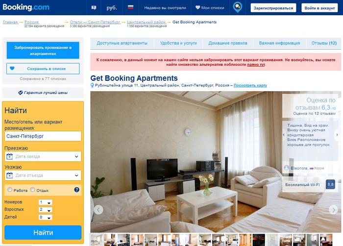Обратная сторона Booking.com